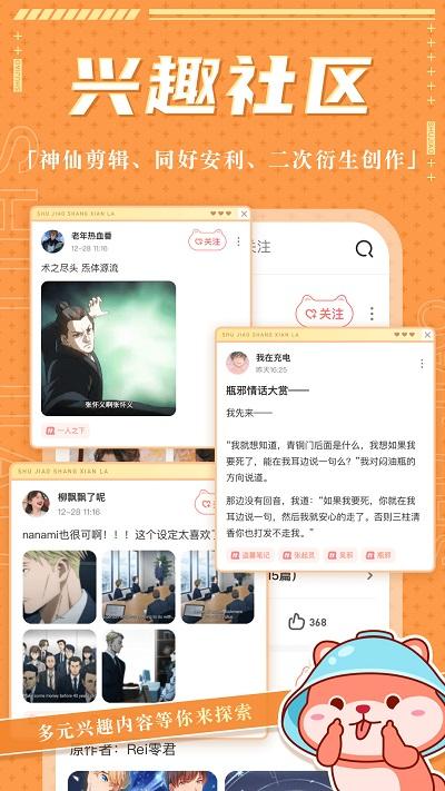 薯角app官方安卓版 V1.1.2