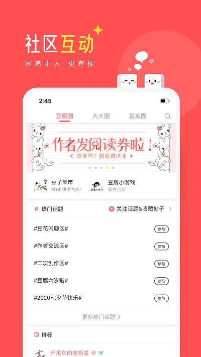 豆腐阅读官方版安卓版 V8.1.2