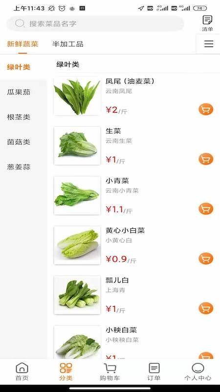 蔬香门第app安卓版 V1.0.0