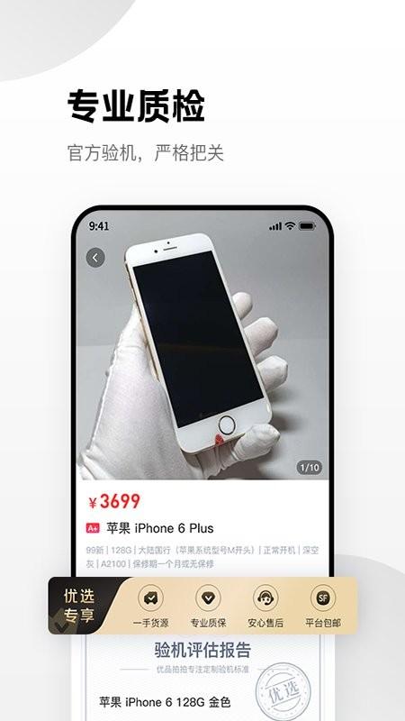 优品拍拍app官方安卓版 V1.0.7