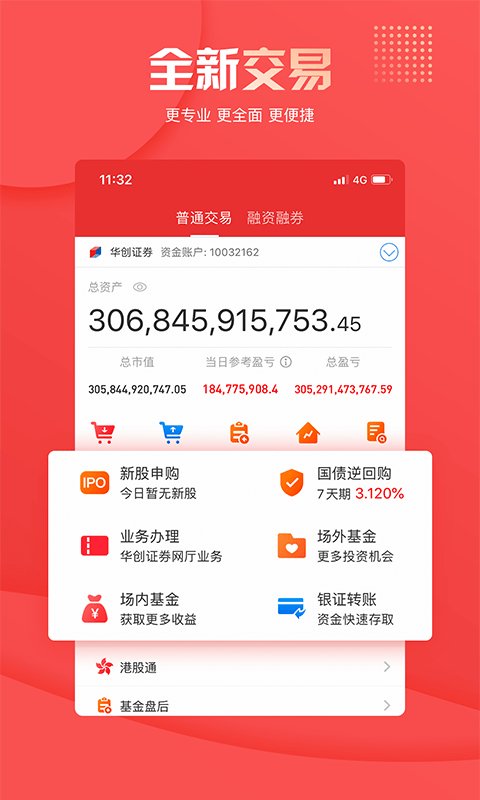 华创证券app安卓最新版 V8.02.14