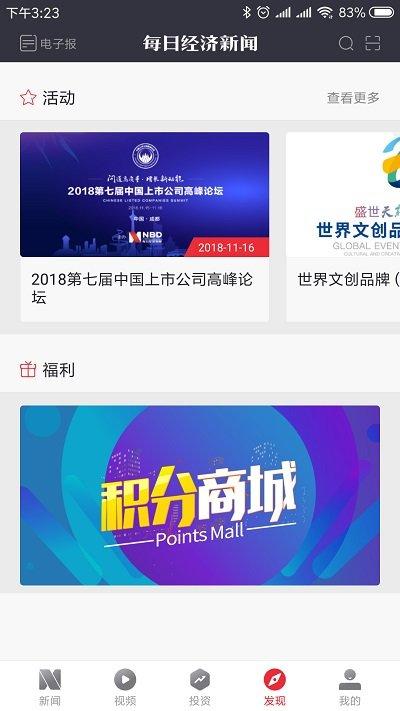 每日经济新闻app官方安卓版 V6.3.5