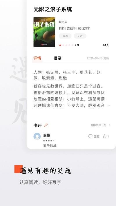 西红柿小说网安卓版 V1.5.0