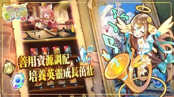 娜娜的奇幻冒险re游戏