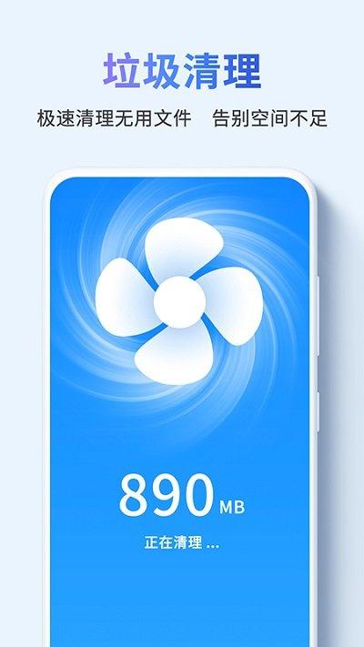 快清理助手app最新安卓版 V3.2.6.633r624
