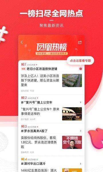 凤凰新闻app官方安卓客户端 V7.23.2