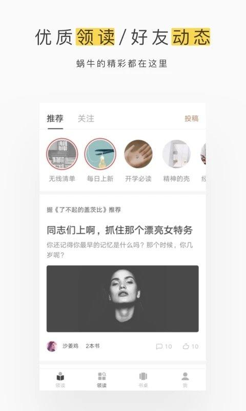 蜗牛读书免费app安卓版 V1.9.15