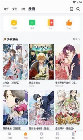 九尾狐小说漫画手机版app V7.41.05