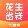 花生省钱app下载最新版 V2.3.3