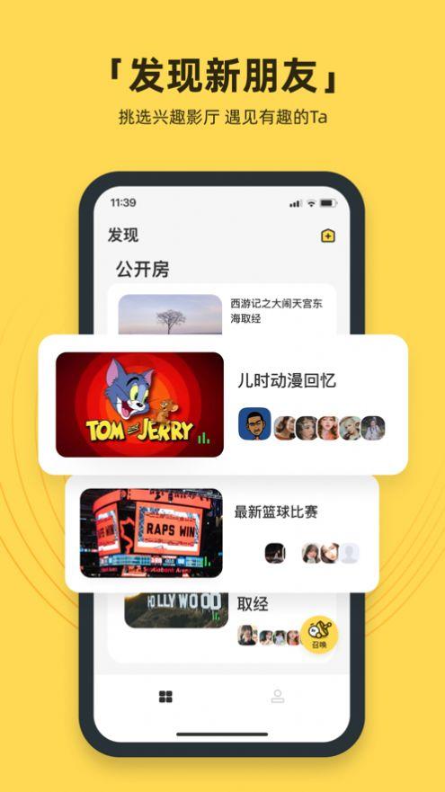 番团app安卓版 V1.1.0