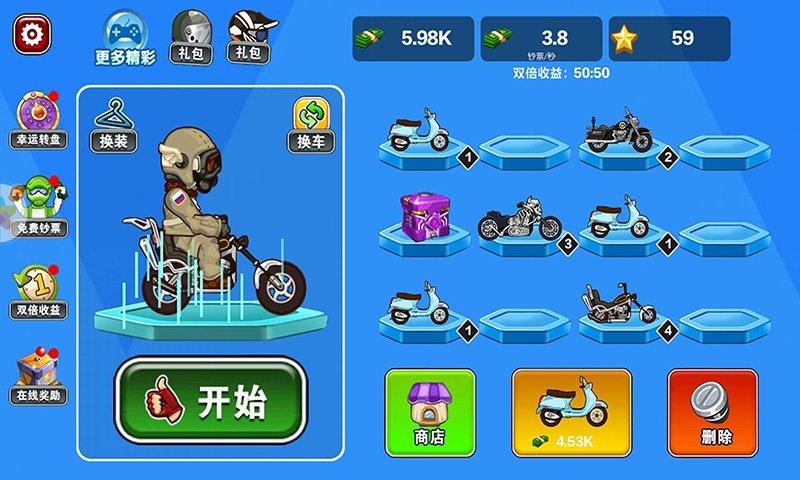 全民越野摩托车游戏安卓版 V1.0