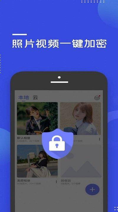 加密隐藏大师app安卓版 V1.1