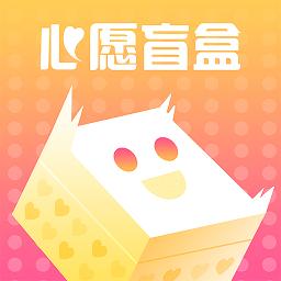 心愿盲盒app安卓版 V1.0.3