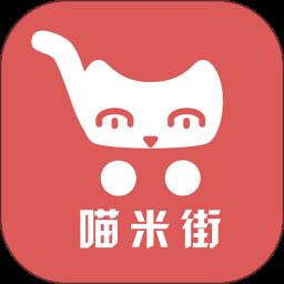 喵米街app安卓版 V3.1