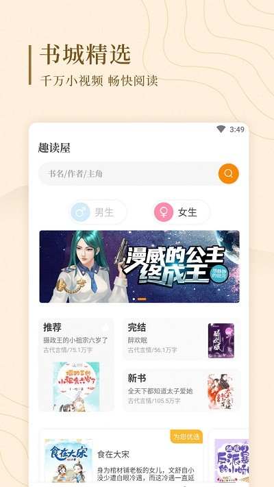 趣读屋app安卓版 V1.5.0