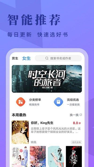 牛角免费小说app安卓赚钱版 V2.5.2