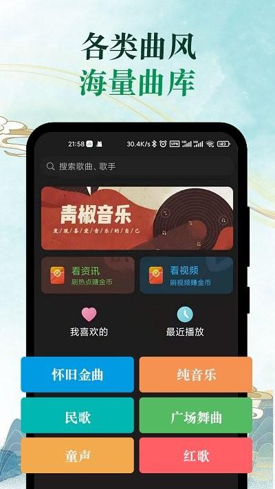 青椒音乐app安卓版 V1.0.2
