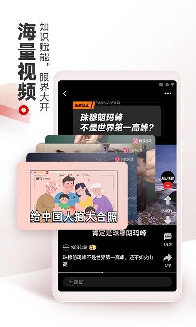 网易新闻客户端安卓手机版 V79.1