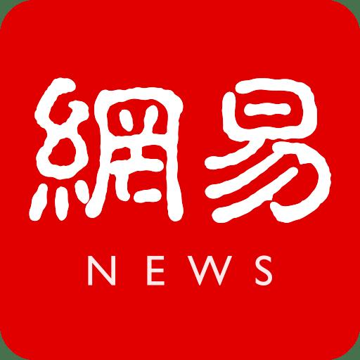 <b>网易新闻客户端安卓手机版 V79.1 </b>