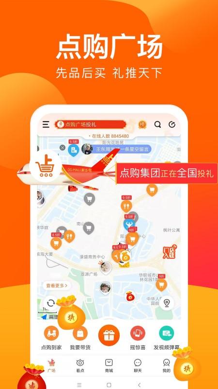 点购广场平台安卓版 V5.9.2