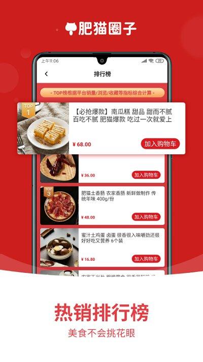 肥猫圈子零食app安卓版 V4.0.7