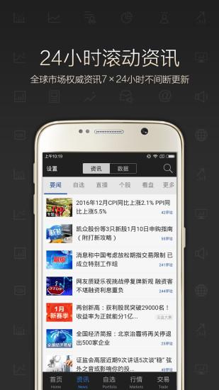 东方财富股票app安卓官方版 V9.4