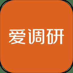 爱调研app安卓版 V2.4.2
