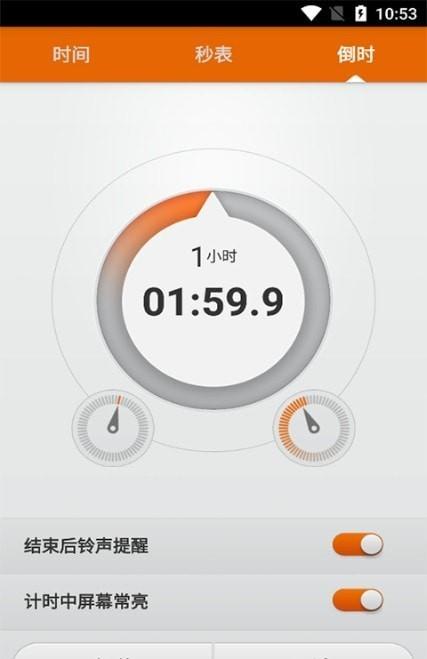 创想计时工具app安卓版 V20210528