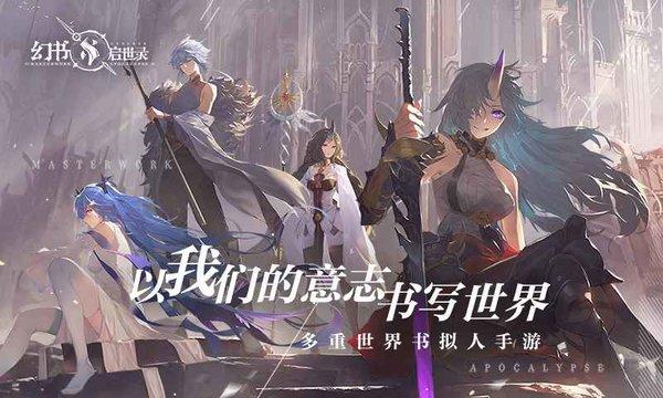 幻书启世录手游安卓官方版 V1.0.5