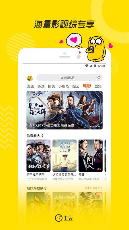 土豆视频app最新版 V9.2.6