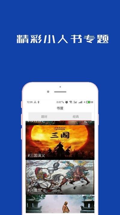 小小书app安卓版 V5.1.4
