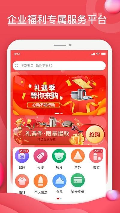 企团团app官方安卓版 V1.1.2