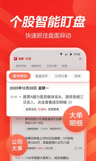 海豚股票app安卓版 V4.1.5