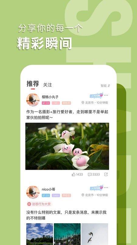 nico社交软件安卓最新版本 V7.1.0