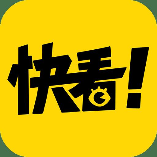 <b>快看漫画app安卓最新官方版 V5.94.1 </b>