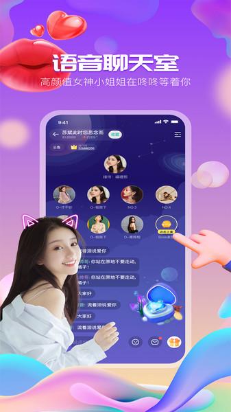 咚咚app安卓手机版 V2.0.4