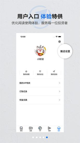 第一财经app最新安卓版 V13.5.3