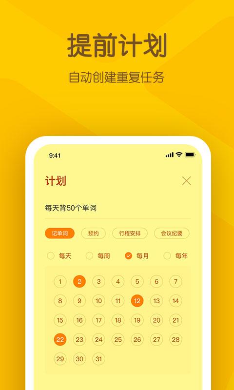 小黄条便签app安卓最新版 V3.1.2