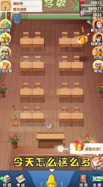 高等学院研究所游戏安卓版 V1.0.3