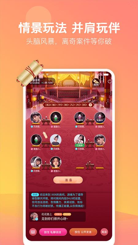 游缘社交app安卓版 V1.1.10