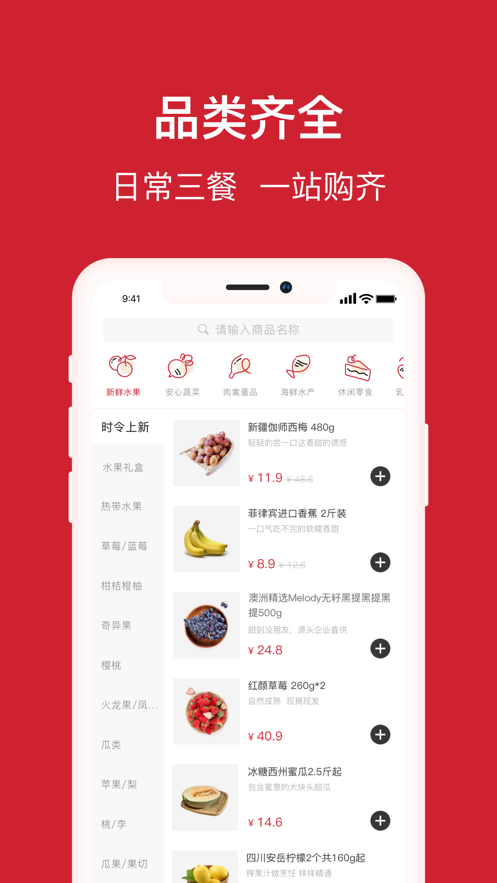 福来食集app V1.0.5