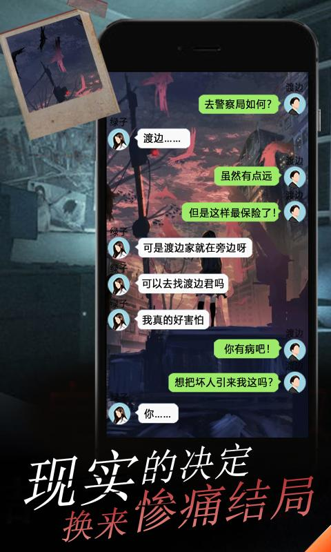 女友的恐怖来电游戏安卓版 V1.0.0
