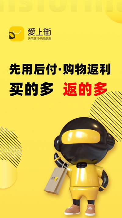 爱上街app官方版 V5.3.1