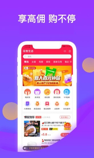 花卷生活app安卓版 V1.0.2