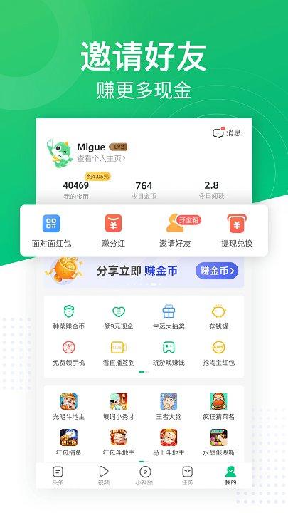 2021趣头条app最新版本 V3.10.44.000.0609.1513