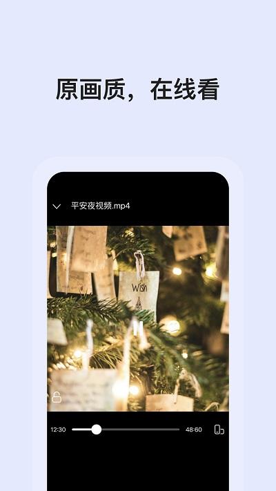 阿里云盘app安卓最新版 V2.1.5.1