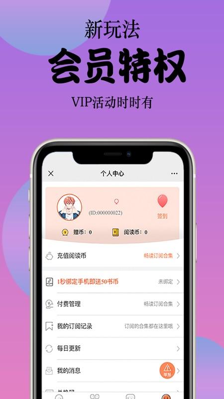 丸子漫画app安卓版 V1.1.0