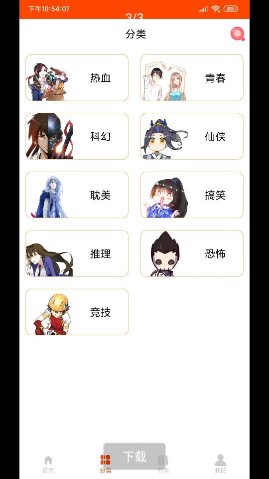 绵羊漫画app安卓版 V1.2.1