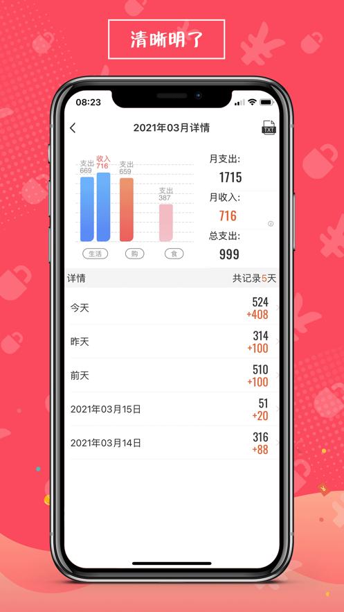 安心记账app安卓版 V1.1.0