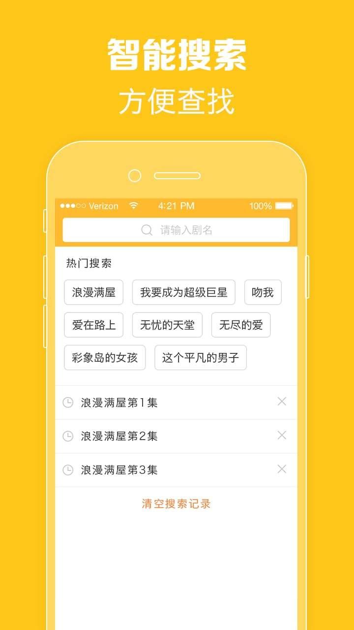 泰剧tv软件最新版 V1.0